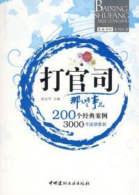 正版图书 打官司的那些事儿 9787802276703 中国建材工业