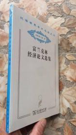 商务印书馆 汉译世界学术名著丛书 分科本 经济3---富兰克林经济论文选集