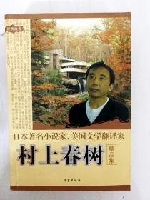 DB303945 村上春树精品集(内有划线)(版权页丢失)