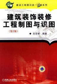 建筑装饰装修工程制图与识图(第2版)
