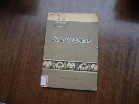 语文小丛书:文言语法常识    馆藏85品自然旧   73年一版一印