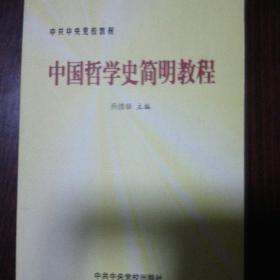 中国哲学史简明教程