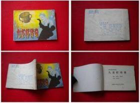 《九龙杯传奇》,安徽1985.1一版一印100万册,7827号,连环画