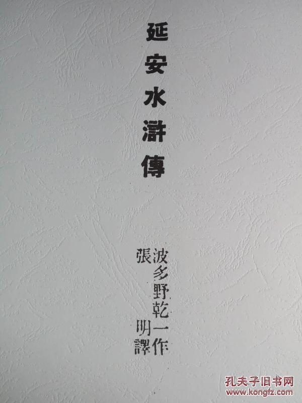 文章复印件:《延安水浒传》【复印自1941年的老杂志】