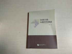 汉语口语 从教学到测试