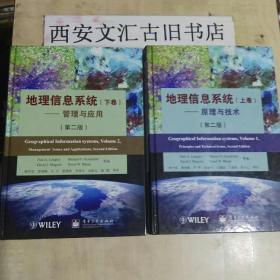 地理信息系统(上下册全):原理与技术管理与应用(第二版)