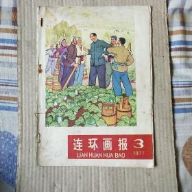 连环画报1977-3