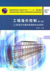 正版图书 工程造价控制(第二版) 9787112122783 中国建筑工业