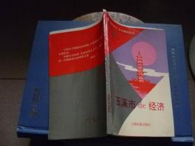 《玉溪市de经济》毛边书