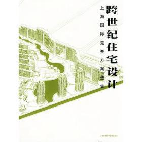 跨世纪住宅设计(精装上下册)/上海国际竞赛方案选集
