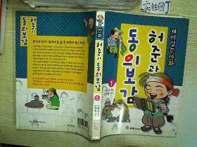 韩文书一本(编号C10) .