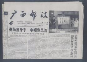 广西邮政 2005年8月总第130期 8开4版