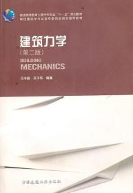 正版图书 建筑力学(第二版) 9787112118458 中国建筑工业