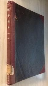 武大图书馆馆藏《文艺哨兵》杂志 1961年第1-3期 含停刊号 全年合订本