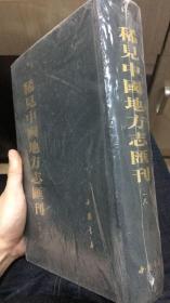 稀见中国地方志汇刊  第十八册
