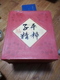 子平精粹 1 2 3 4 5 全五册 精装带盒