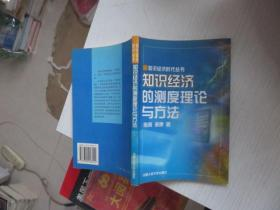 知识经济的测度理论与方法