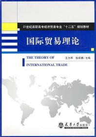 国际贸易理论