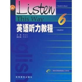 英语听力教程(学生用书)6