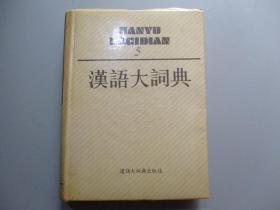 汉语大词典(5)【第五卷】