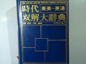 时代英-英·英-汉双解大辞典