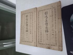 广东台山侨乡文献《剑鸣生诗文稿》存第二,三册(全套三册)
