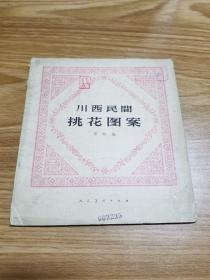 川西民间挑花图案(59年初版  印量仅1500册  24开)