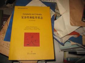复杂性和临界状态英文版
