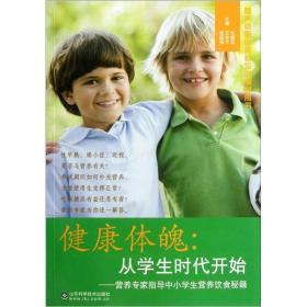 健康体魄:从学生时代开始 : 营养专家指导中小学生营养饮食秘籍