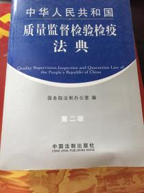 中华人民共和国质量监督检验检疫法典(第2版)