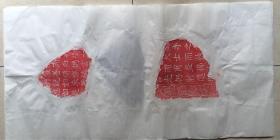 北朝佛教造像类拓片(有如来字)