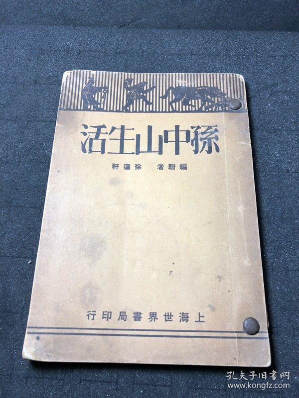 孙中山生活 民国二十一年  全一册