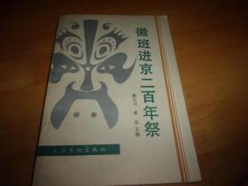 徽班进京二百年祭