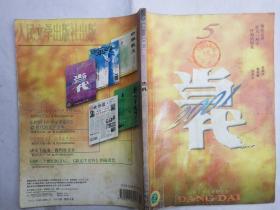 当代(2001-5)
