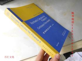金融随机分析(第2卷)英文版
