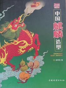 徐华铛作品系列:中国麒麟造型