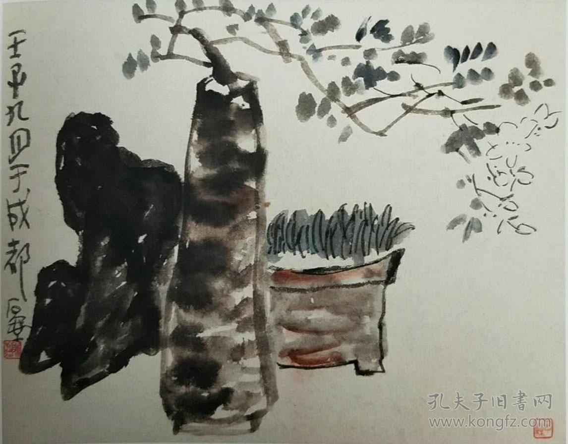 《见微知著——陈子庄精品书画集(吕林旧藏)》石壶画集 一版一印;王林