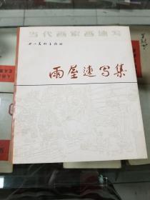 当代画家画速写--雨屋速写集(89年初版  印量1000册  王彦萍作品)