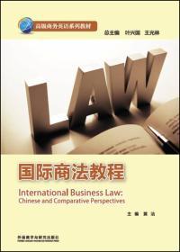 国际商法教程