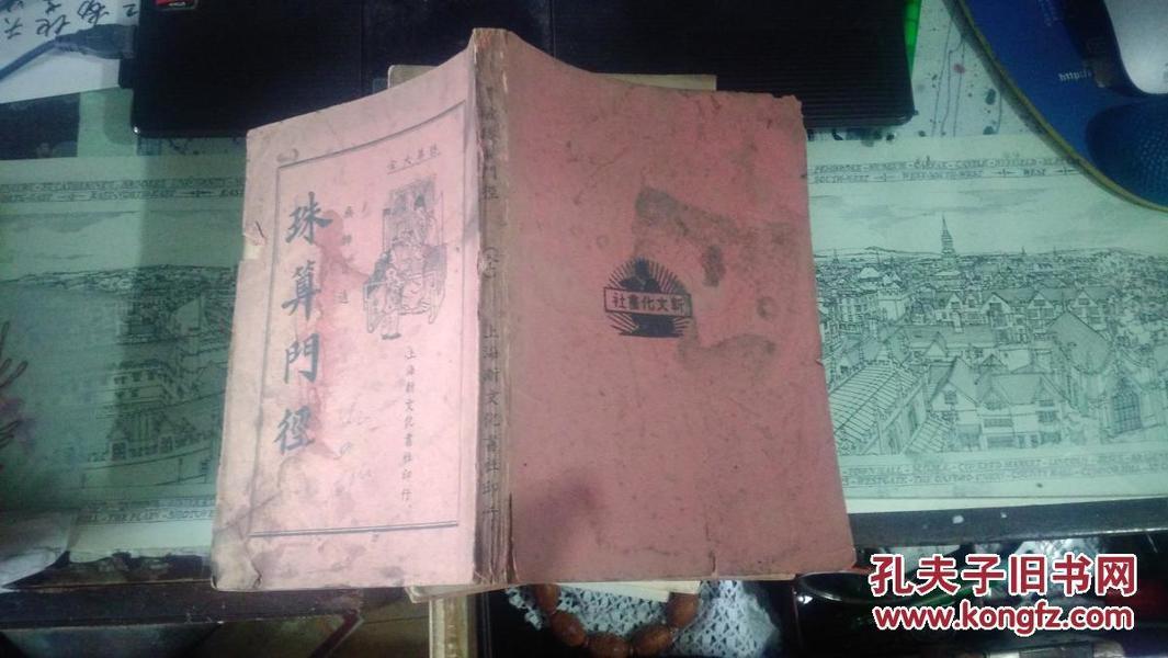 珠算门径      (民国二十八年)
