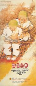 龙源唱片宣传册——中国佛教音乐系列、心灵音乐系列
