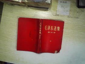 毛泽东选集 第四卷 1968年北京印刷 ..