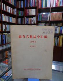 教育文献法令汇编 1963
