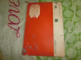 天津市艺术博物馆藏玉器(65年明信片8张一套)B23