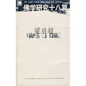 北斗丛书:佛学研究十八篇
