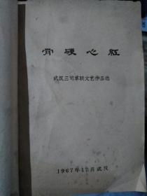 骨硬红心:武汉三司革联文艺作品选(1967年10月印,无封面)