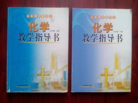 初中化学教师教学指导书,九年级上册,下册,山东版初中化学2014第2版