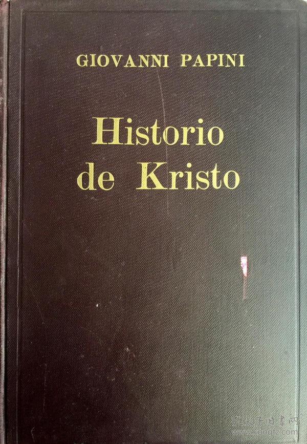 基督的历史