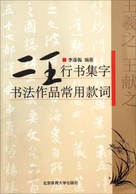 二王行书集字:书法作品常用款词