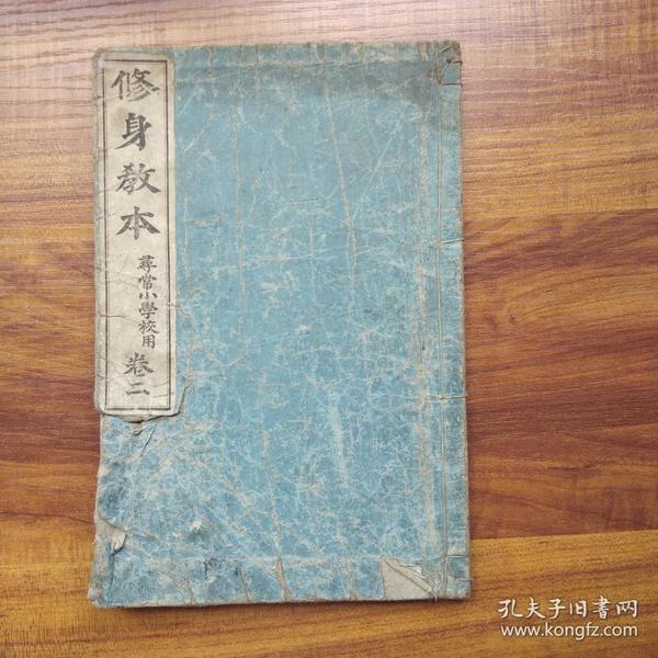 日本原版小学课本   《 修身校本 》 卷二    多图版  几乎每页都有   文部省检定济     明治34年(1891年)发行